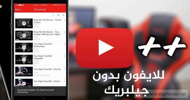 تنزيل تطبيق youtube ++ على ايفون وايباد بدون جلبريك