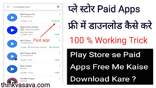 Play store paid apps free me download kaise Kare