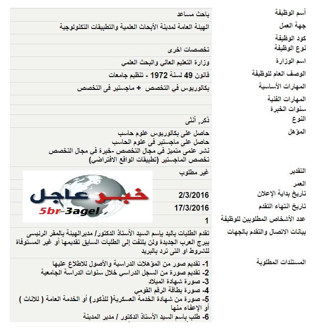 """اعلان وظائف وزارة التعليم العالى """" ذكور واناث """" والاوراق والتقديم حتى 17 / 3 / 2016"""