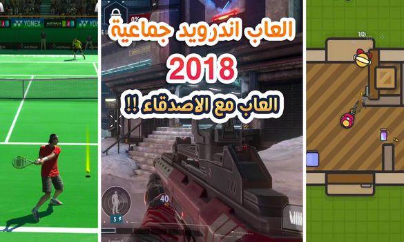 افضل العاب الاندرويد الجماعية 2018 !! العاب تلعبها مع الاصدقاء 2018 !! العاب خرافية !!