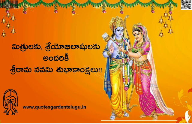 Sri Rama Navami Shubhaakankshalu Telugu Greetings Wallpapapers images