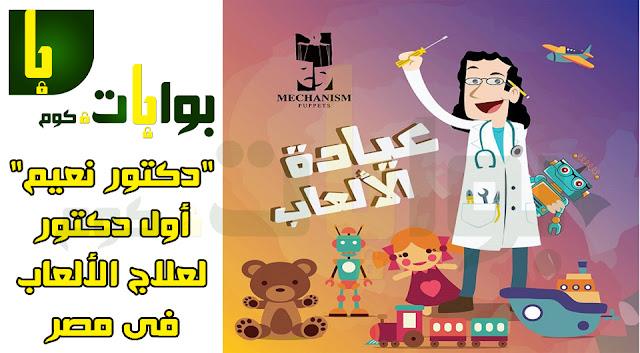"""""""دكتور نعيم"""" أول دكتور لعلاج الألعاب فى مصر"""