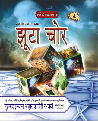 Download: Jhoota Chor pdf in Hindi by Ilyas Attar Qadri
