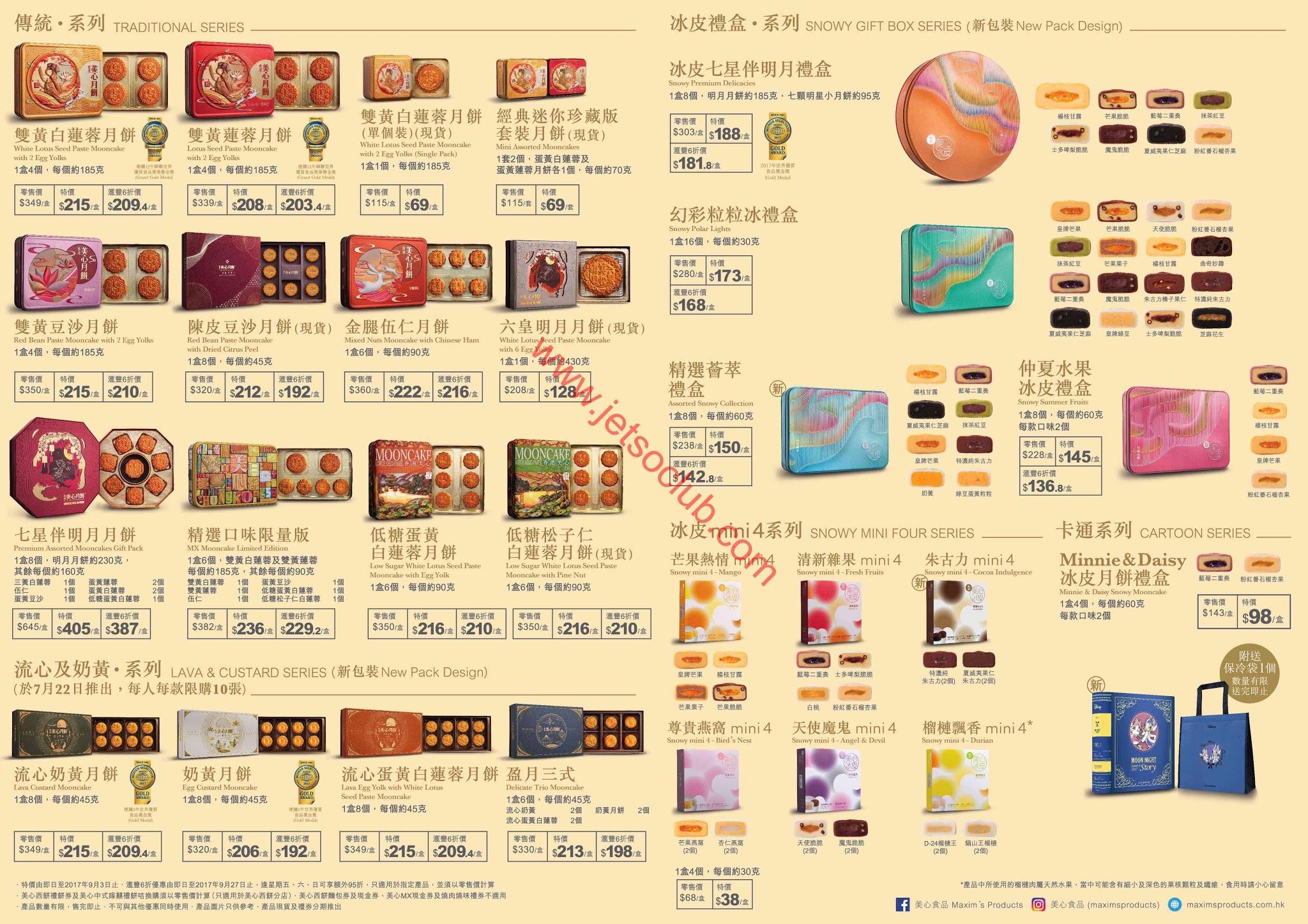 美心月餅:流心及奶黃月餅系列禮券 7月22日公開發售 ( Jetso Club 著數俱樂部 )