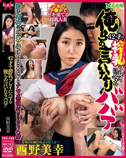 YST-188 Nishino Miyuki 42 Years Old