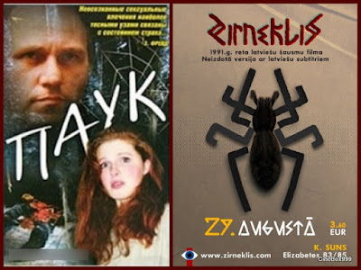 Паук / Zirneklis / The Spider. 1991.