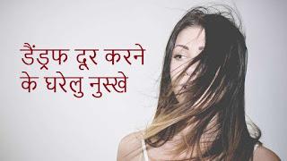 Dandruff treatment at home in hindi