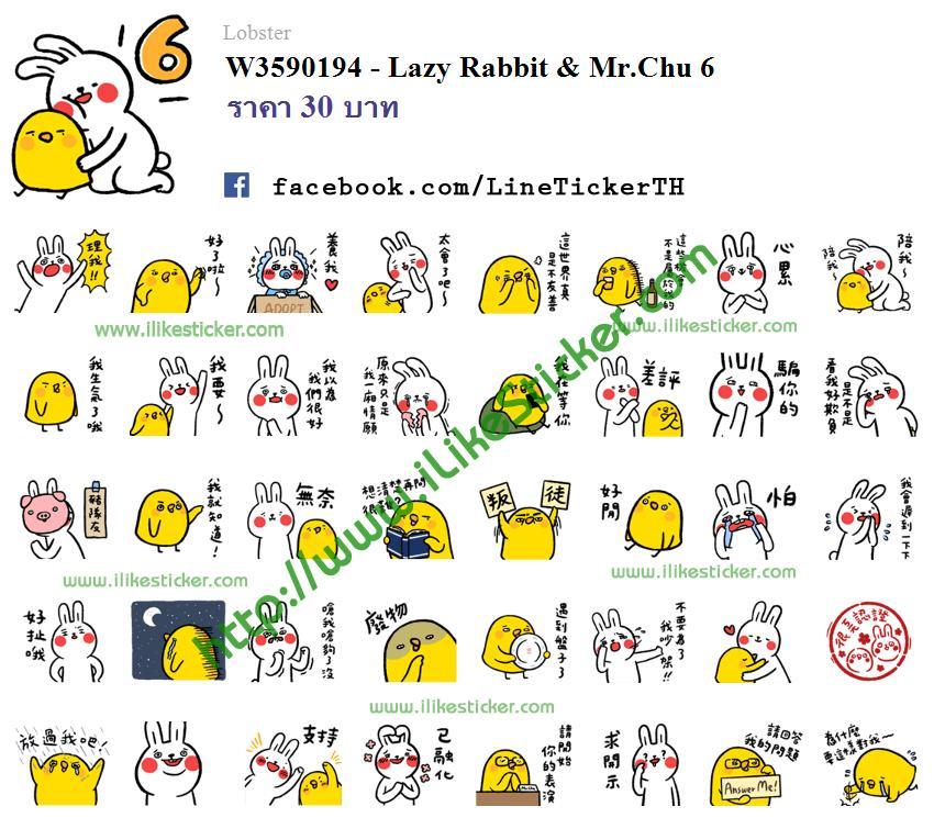 Lazy Rabbit & Mr.Chu 6