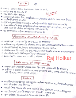 Science-And-Technology-Current-Affairs-PDF-Book-Download-in-Hindi