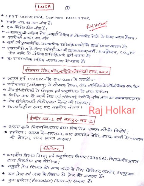 साइंस एंड टेक्नोलॉजी करंट अफेयर्स पीडीऍफ़ पुस्तक  | Science And Technology Current Affairs PDF Book Download in Hindi