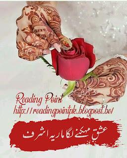 Ishq mehaknay laga by Maria Ashraf Episode 1 to 12 Online Reading