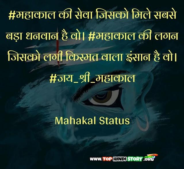 Mahadev Status For Facebook