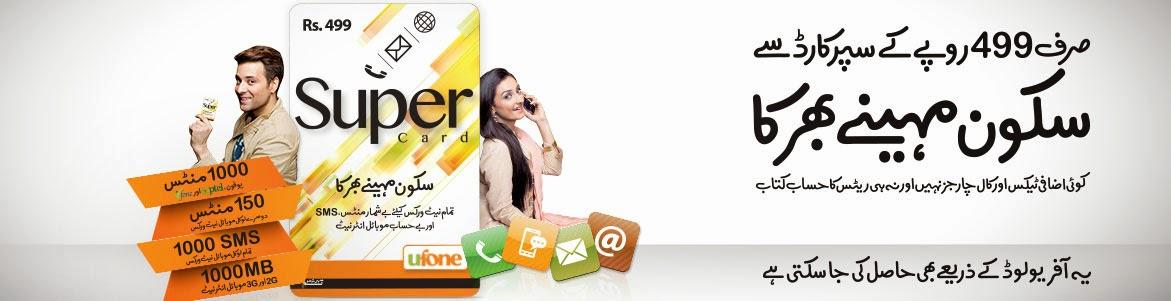ufone super card  best phone 2019 in pakistan  latest