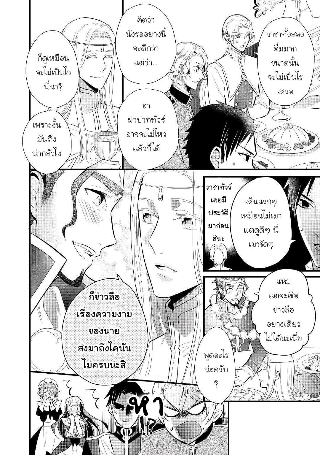 อ่านการ์ตูน Daites Ryou Koubouki ตอนที่ 17 หน้าที่ 16
