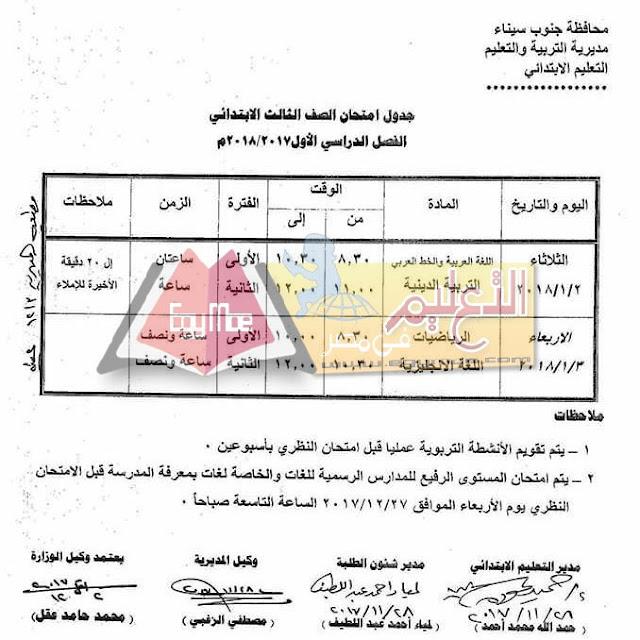 جدول امتحان نصف العام جنوب سيناء 2018 الصف الثالث  الابتدائي