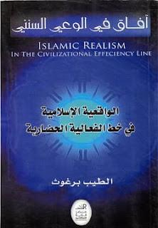 تحميل كتاب الواقعية الإسلامية في خط الفعالية الحضارية pdf - الطيب برغوث