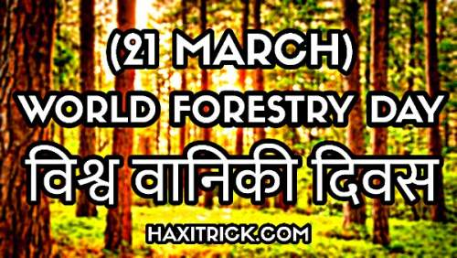 World Forestry Day - Vishva Vaniki Diwas 2021