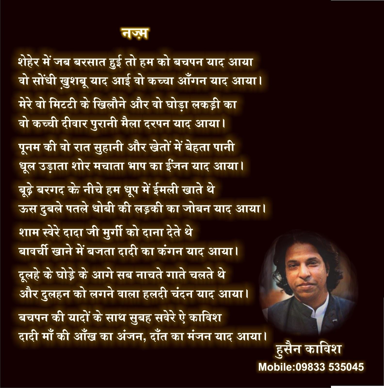 Hussain kavish hussain kavish urdu shayeri urdu poetry urdu sad hussain kavish urdu shayeri urdu poetry urdu sad poetry hindi shyeri hindi sad poetry thecheapjerseys Choice Image