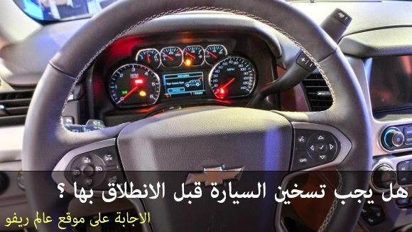 صحح معلوماتك : هل يجب تسخين السيارة قبل الانطلاق بها ؟ اليك الاجابة من المختصين