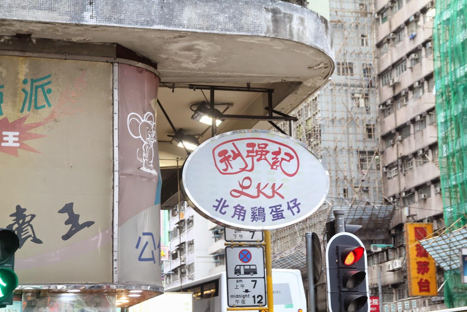《2016年香港 澳門米芝蓮指南》(Michelin Guide Hong Kong Macau 2016) - 小食 - SeeWide