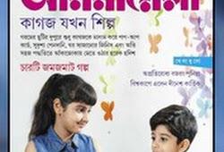 All Indian Magazine & eBooks