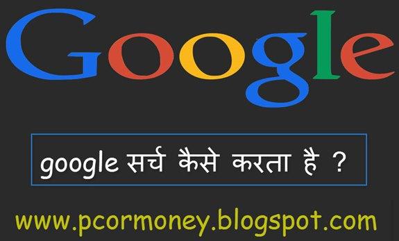 google search kaise karta hai, how to search google, google par hum kaise search kar sakte hai, google search engine ki puri jankari hindi me-pcormoney.blogpot.com