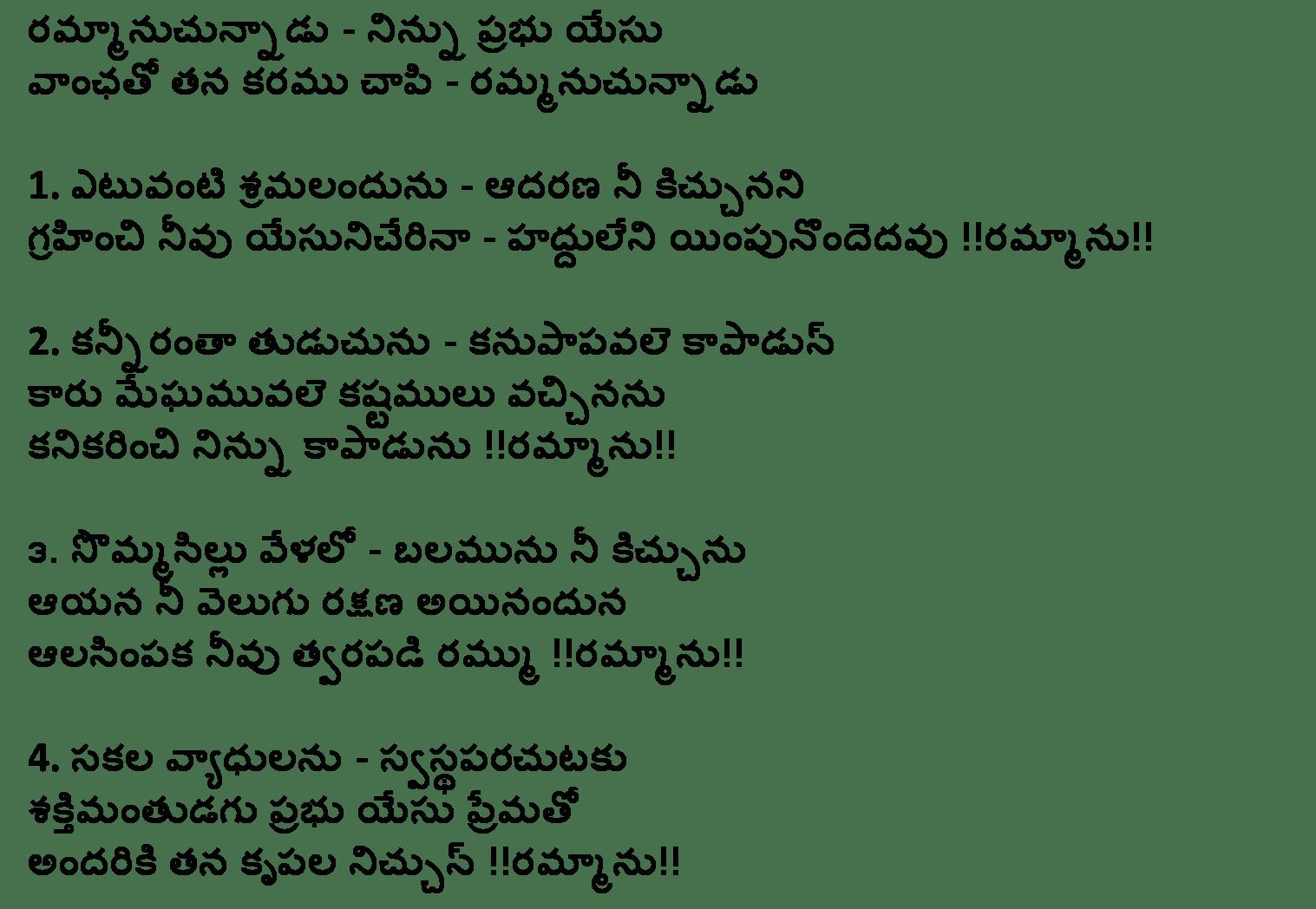 lyrics telugu christian songs rammanuchunnadu telugu lyrics