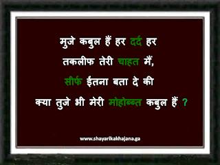 Sad Shayari _mere is dare ki Sava rum ho in hindi l