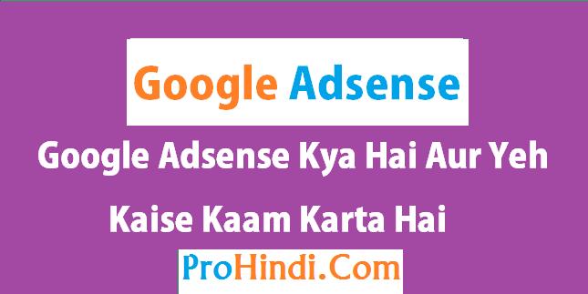 Google Adsense Kya Hai? Aur Yeh Kaise Kaam Karta Hai