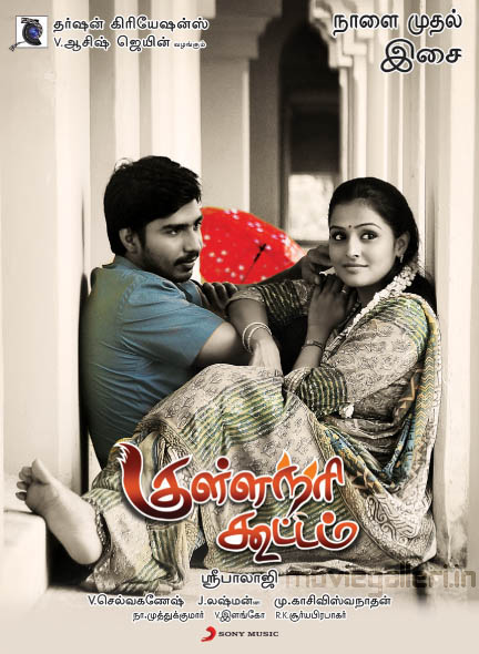 Photo download free song mp3 tamil old movies