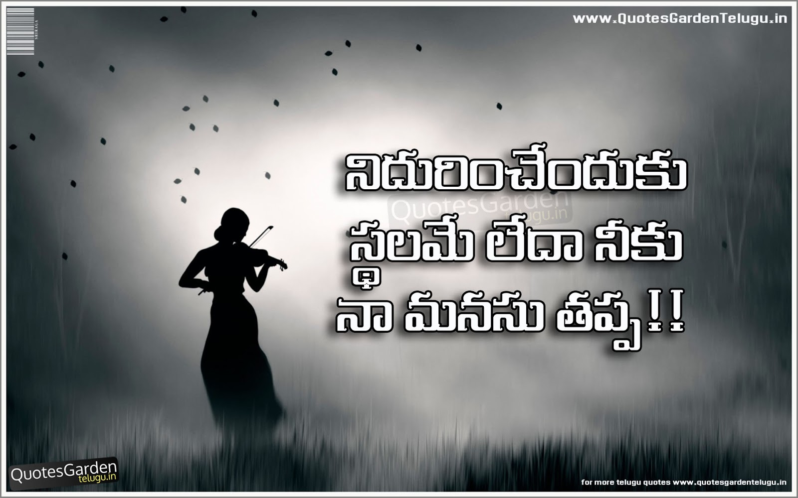 New Telugu Love quotes | QUOTES GARDEN TELUGU | Telugu ...