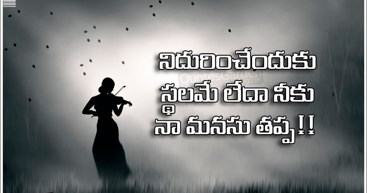 New Telugu Love Quotes