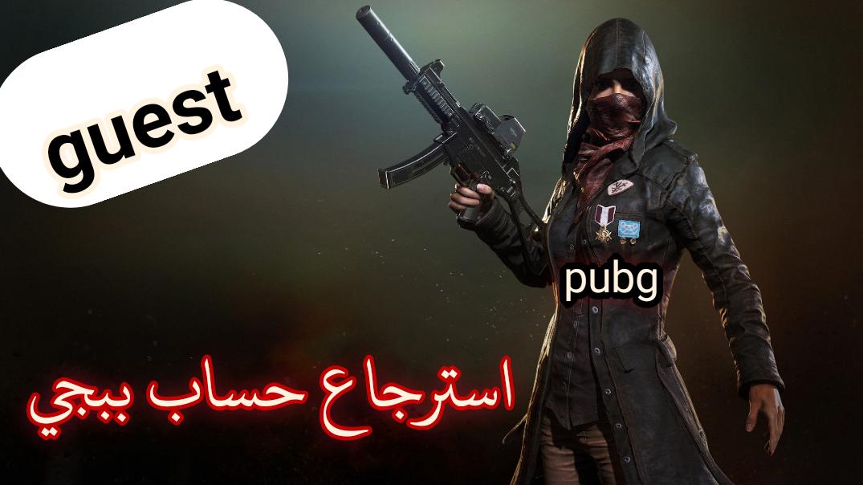 استرجاع حساب لعبة ببجي