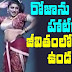 YSRCP MLA Roja Hot Stage Dance Performance - Rare Unseen Video