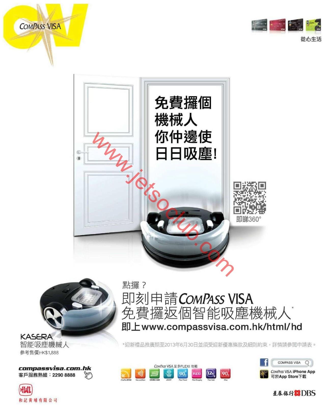 Compass VISA:迎新禮品 - 智能吸塵機械人(至30/6) ( Jetso Club 著數俱樂部 )
