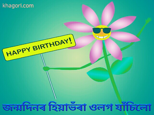 Assamese Happy birth Day Wishes