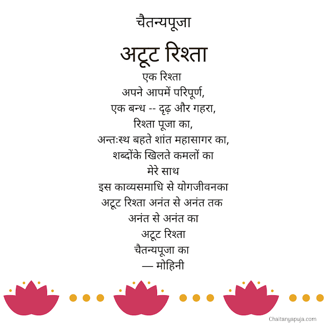 Text image for the Hindi poem Atut Rishta in Chaitanyapuja