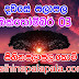 Lagna Palapala Ada Dawase  | ලග්න පලාපල | Sathiye Lagna Palapala 2020 | 2020-10-03