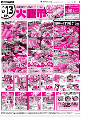 2/13〜2/14 火曜市&水曜得売※