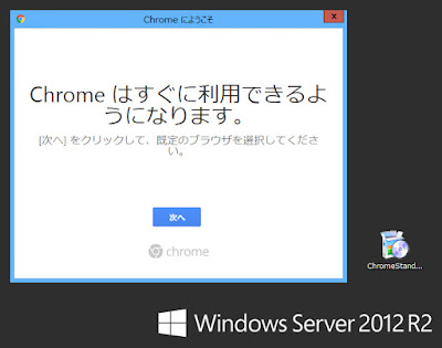Chrome on Windows Server 2012