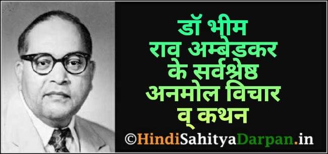 Best Quotes & Slogans By Dr. B.R.Ambedkar In Hindi ~ डॉ. भीम राव अम्बेडकर के सर्वश्रेष्ठ अनमोल विचार व कथन!