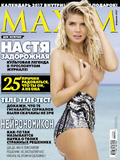 Revista Maxim Rusia – Febrero 2017 PDF Digital