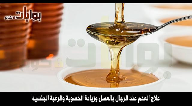 علاج العقم عند الرجال بالعسل وزيادة الخصوبة والرغبة الجنسية