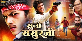 Bhojpuri movie Suno Sasurji 2017 wiki, full star-cast, Release date, Actor, actress, Song name, photo, poster, trailer, wallpaper