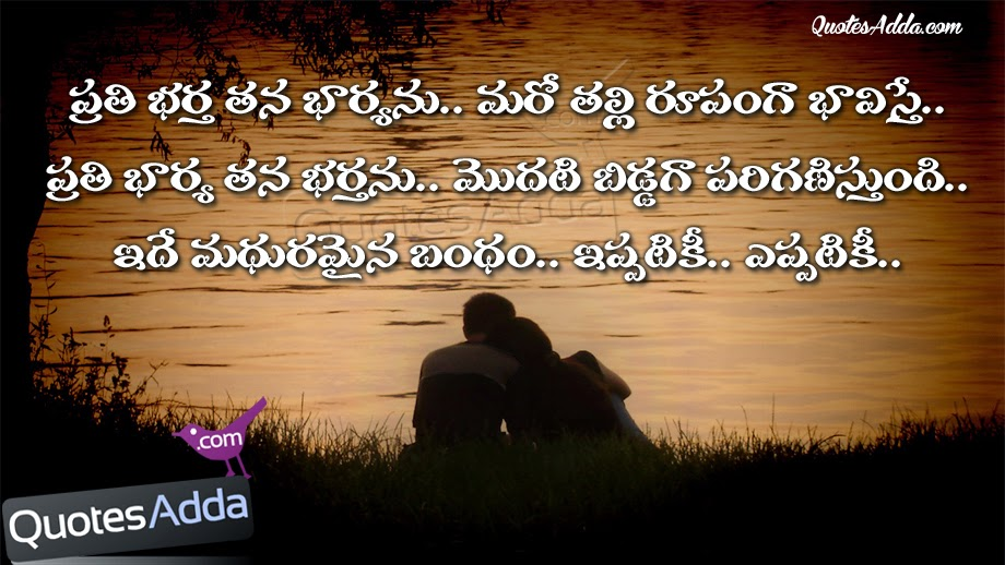 husband and wife love quotations in telugu 999