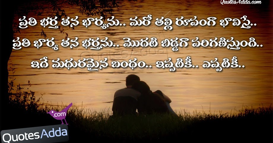 Husband and Wife Love Quotations in Telugu 999 | Quotes