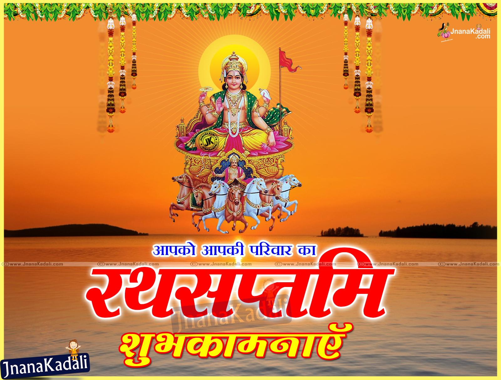 Happy Ratha Saptami Hindi Greetings For Friends Jnana Kadali