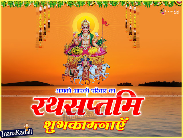 Ratha saptami 2016 Greetings in Hindi, Happy Ratha Saptami 2016 Greetings wallpapers in hidni, Best Ratha Saptami 2016 messages in Hindi, Nice top hidni Ratha Saptami Greetings wallpapers, Happy Ratha saptami 2016 hindi Greetings for friends, Beautiful hindi Ratha saptami Greetings wallpapers for relatives well wishers, Beautiful Ratha saptami hindi greetings with Lord surya Bhagavan images, Lord Surya bhagavan with 7 horses for ratha saptami.