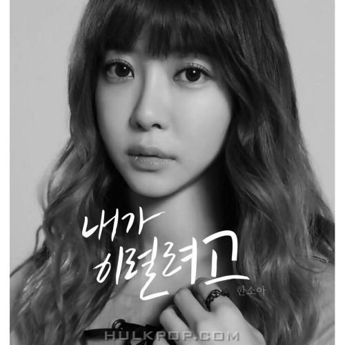 [Single] Han SoA – 내가 이럴려고