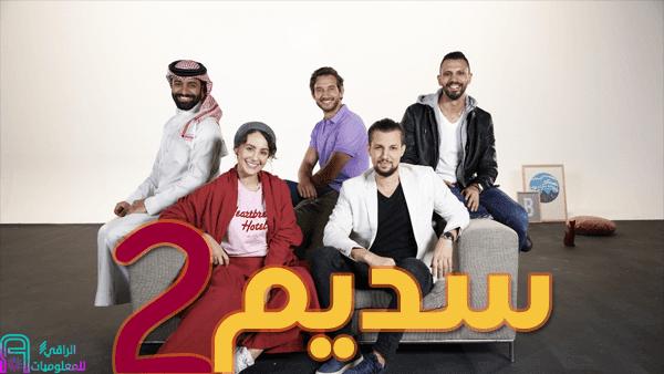 انطلاق الموسم الثاني لبرنامج و مسابقة سديم لأقوى صناع المحتوى على السوشيال ميديا في العالم العربي